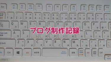【パソコン超初心者でも出来た!】mixhostのクイックスタートでブログ始めました